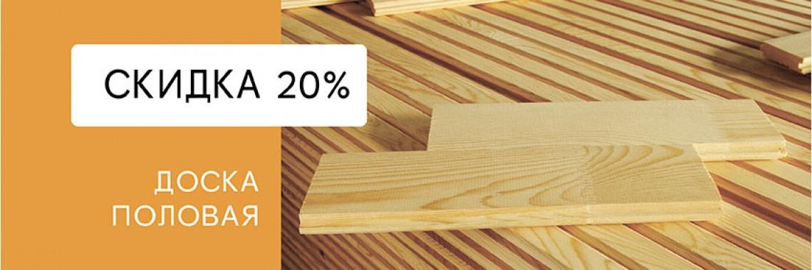 Скидка на пиломатериалы -20%